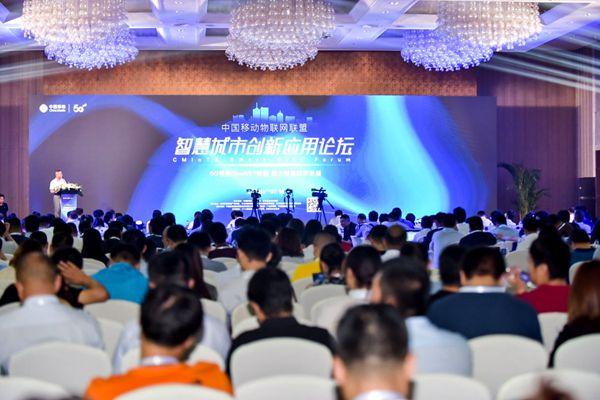 5G引领OneNET赋能,中国移动助力智慧城市创新发展