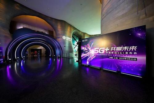 中国移动5G发布会召开!2020年5G网络覆盖全国地级以上城市!